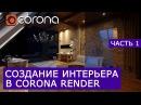 Визуализация Интерьера: Лофт. 3D Max Corona Renderer - Часть 1 | Настройка света