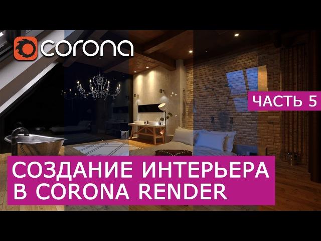 Визуализация Интерьера Лофт. 3D Max Corona Renderer - Часть 5   Настройка рендера