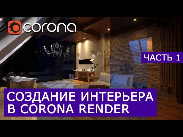 Визуализация Интерьера Лофт. 3D Max Corona Renderer - Часть 1 | Настройка света