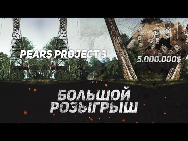 РОЗЫГРЫШЬ НА 5.000.000 вирт на Сервере Pears Project 3.