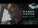 Павло Зібров Викраду Official video