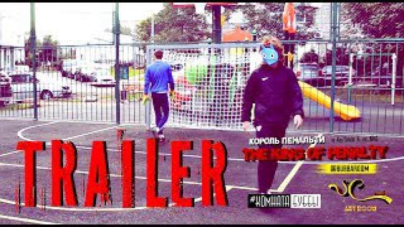 TRAILER TKOP - VOLUME 1