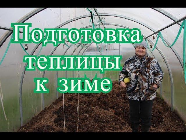 Обработка теплицы. Подготовка теплицы к зиме. (24.10.2016 г.)