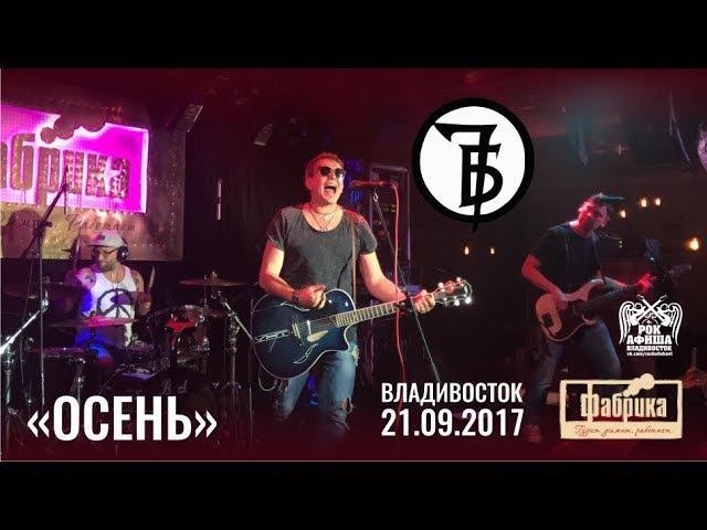 7Б Осень Live Владивосток 21 09 2017