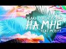 Влад Соколовский — На мне Lyric video feat. MCB 77