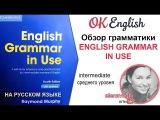 Лучшая английская грамматика English Grammar in Use intermediate (Raymond Murphy) - обзор