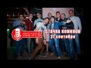 ТИЗЕР Stand Up шоу Стачка Комиков 21 сентября на YouTube