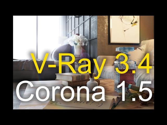 Новые фишки! Vray 3.4 vs Corona 1.5