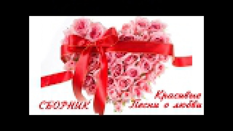 НАША С ТОБОЙ ЛЮБОВЬ ❤️ 10 красивых песен о любви