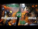 Росомаха (Марвел) vs Лобо (ДиСи)/Wolverine (Marvel) vs Lobo (DC) - Кто Кого? [bezdarno]