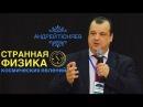 АЗ-седьмой спикер. Андрей Тюняев. Странная физика космических явлений.