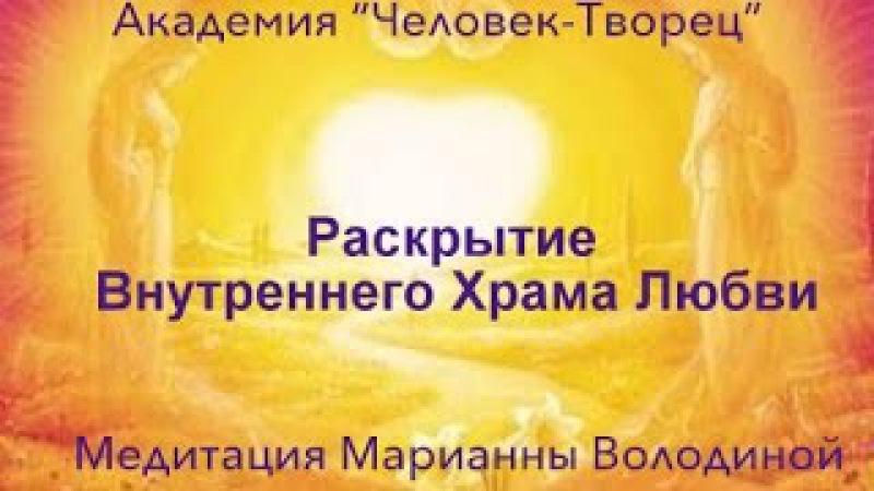 Медитация Раскрытие Цветка Души и Внутреннего Храма Любви » Freewka.com - Смотреть онлайн в хорощем качестве