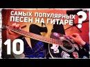 10 САМЫХ ПОПУЛЯРНЫХ ПЕСЕН за 4 МИНУТЫ на гитаре Без Баррэ