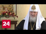 Патриарх Кирилл христианское наследие станет основой сближения Востока и Запада