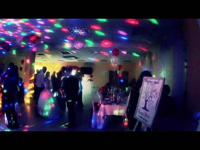 Саксофон на свадьбе Медленный свадебный танец Natalia Oreiro Me Muero de Amor