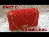 How to Crochet Bag CHANEL part 2 - H