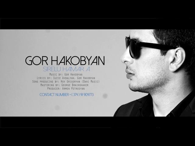 GOR HAKOBYAN - Sirelu hamar a /Audio/ PREMIERE 2017
