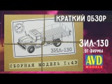 ЗиЛ-130, AVD Models, 1:43 - Часть 1: Краткий обзор