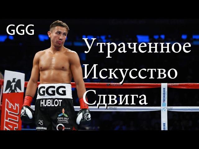 Геннадий Головкин и забытое искуcство сдвига