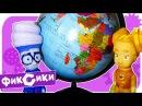 ФИКСИКИ. Мультик с игрушками. Фаер, Игрек и Шпуля - география для малышей. Видео д