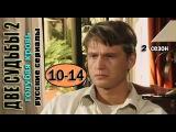 Две судьбы-2 Голубая кровь 2 сезон 10,11,12,13,14 серия Мелодрама, Драма, Комедия
