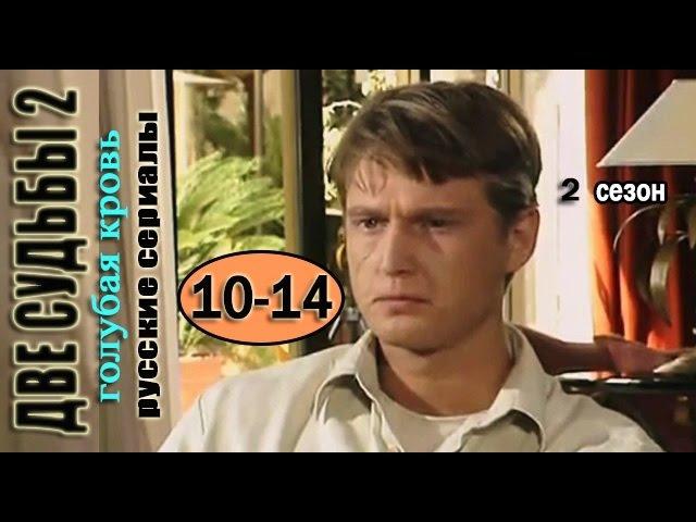 Две судьбы-2: Голубая кровь (2 сезон) 10,11,12,13,14 серия Мелодрама, Драма, Комедия