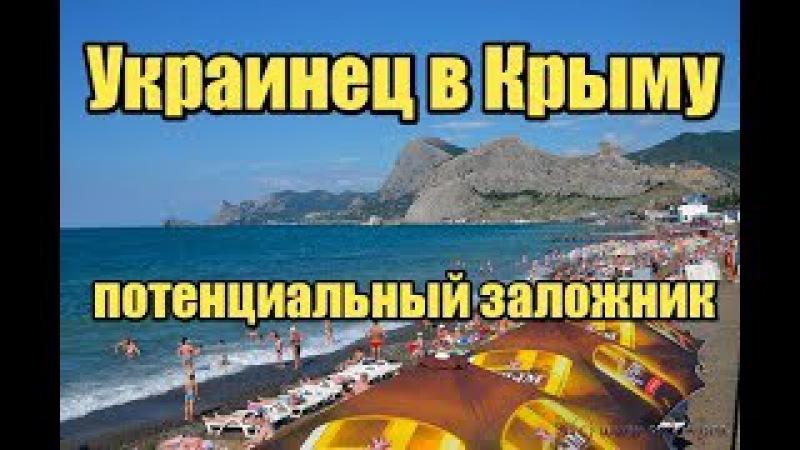 История с диверсантом или почему украинцам не нужно ездить в Россию и Крым