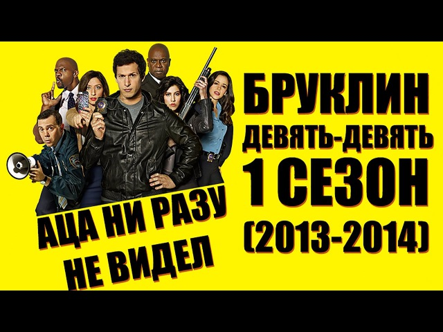 Аца Ни разу Не видел - Бруклин 9-9 | 1 сезон (2013-2014) / Brooklyn nine-nine (1 season | 2013-2014)