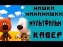 Мишки-Мимимишки Кавер