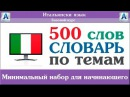 Итальянский язык . 500 слов по темам .Часть 1 | Семья | Приветствие.Словарь 500 итальянских слов.