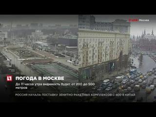 В Москве ожидается сильный туман