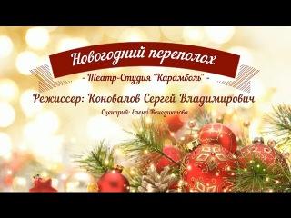 Спектакль Новогодний переполох - Театр-Студия Карамболь. Первый состав.