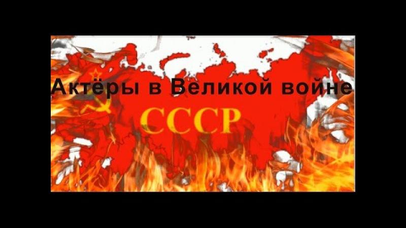 Актёры в Великой Отечественной войне. Чтобы помнили