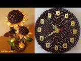 Поделки из кофейных зерен.Crafts made from coffee beans.