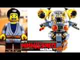 ЛЕГО Ниндзяго Фильм Обзор редкого набора Летающая подводная лодка LEGO 70610