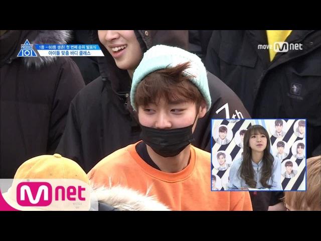PRODUCE 101 season2 [단독5회] ′달려라! 까치집스′ l 합숙소 기상미션 170505 EP.5