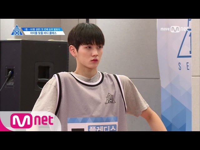 PRODUCE 101 season 2 EP.5 This Area's Shoulder Gangster (one-top) is Me, It's Me′ l 101 Stamina Battle