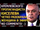 Кремлевского пропагандиста Киселева ЧЕТКО разобрала женщина в эфире! No comments!