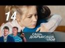 Саша добрый, Саша злой. Серия 14 2017 Детектив @ Русские сериалы