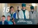 Саша добрый, Саша злой. Серия 16 2017 Детектив @ Русские сериалы