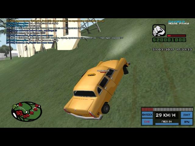 Приключение таксиста в GTA SA:MP I 1 (УГАР,ЭПИК,БАГИ)