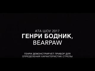 АТА шоу 2017. Генри Бодник рассказывает о революционном приборе от Bearpaw. » Freewka.com - Смотреть онлайн в хорощем качестве