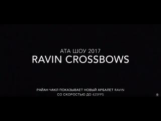 АТА шоу 2017. Ravin R15 - самый продвинутый арбалет на рынке. » Freewka.com - Смотреть онлайн в хорощем качестве