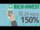 #Rich Invest Проект меняет маркетинг Теперь намного прибыльней 50 за 24 часа Автовыпла ...