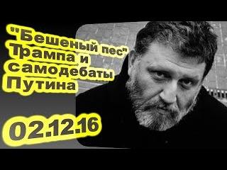 Сергей Пархоменко - Бешеный пес Трампа и самодебаты Путина... 02.12.16