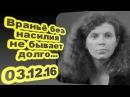 Юлия Латынина - Вранье без насилия не бывает долго! 03.12.16