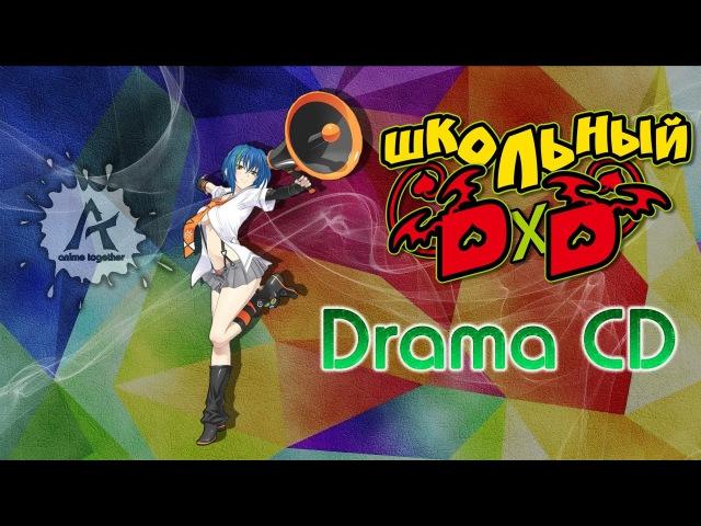 High School DxD New Drama CD 01 [AniTog]