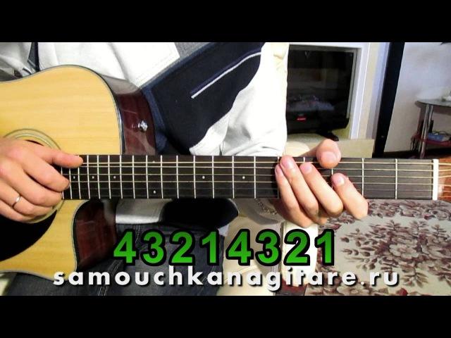 Где же ты была - (КАВЕР ВИДЕО РАЗБОР) - Тональность ( Сm ) Как играть на гитаре песню