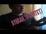 Вулкан - (Ария, Валерий Кипелов)