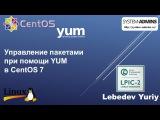 Управление пакетами при помощи YUM в CentOS 7